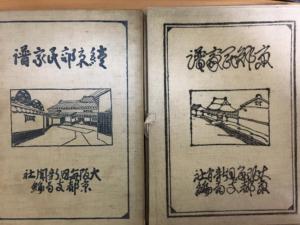 京郊民家譜・続京郊民家譜の表紙