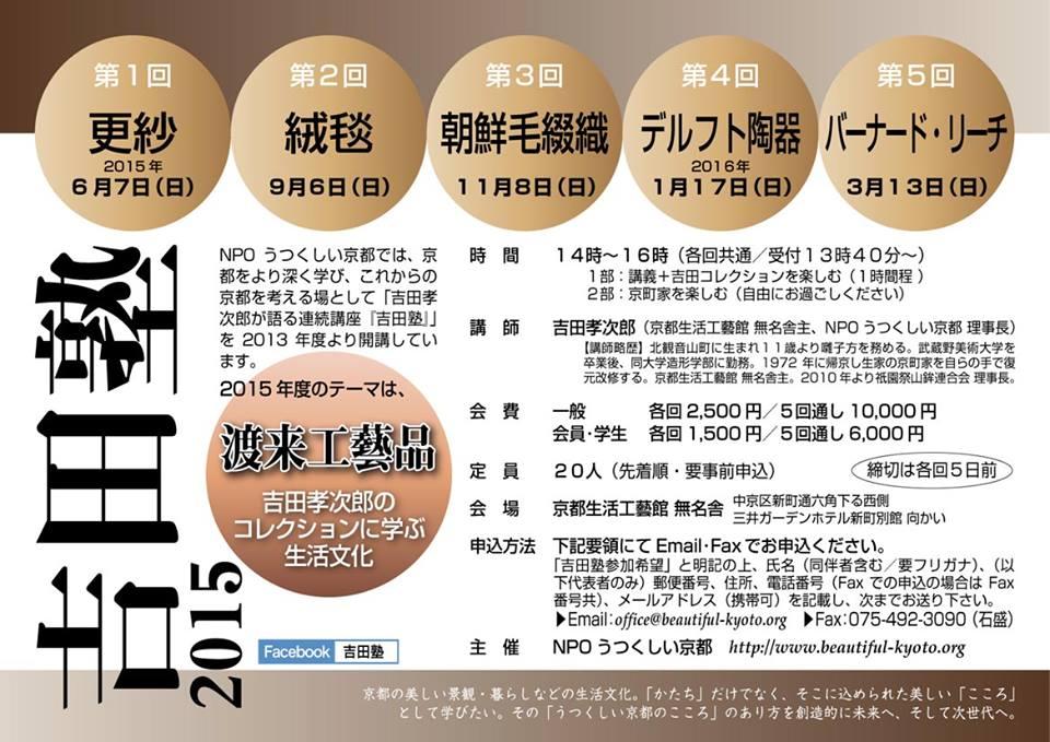 yoshidajyuku2015